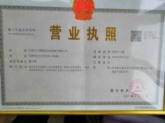 石家庄正顺船务信息服务有限公司证照略缩图