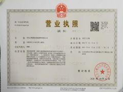 青岛企翱国际船舶管理有限公司证照略缩图