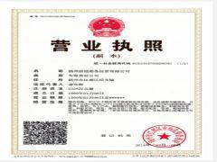 扬州前进船务运贸有限公司证照略缩图