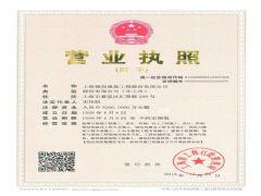 上海���诺鼗�工程股份有限公司�C照略�s�D