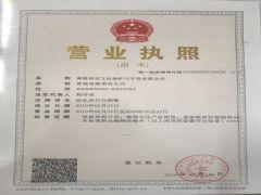 青海热贡文化保护与开发有限公司证照略缩图