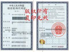 临沂荣庆ballbet体育服务有限公司证照略缩图