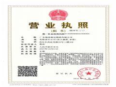 广东瑞高海运物流有限公司证照略缩图