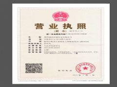梅州润昌船舶信息有限公司证照略缩图