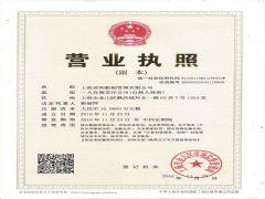 上海若昀船舶管理有限公司郑州办事处证照略缩图