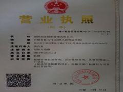 郑州润洋船舶管理有限公司证照略缩图