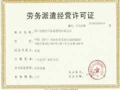 四川远航时代船舶管理有限公司证照略缩图