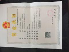 许昌华海船舶管理有限公司证照略缩图