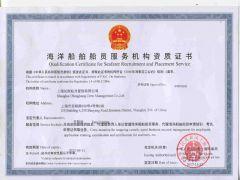 上海�L航船�T管理有限公司�C照略�s�D