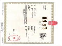 寿光新港船舶管理有限公司证照略缩图