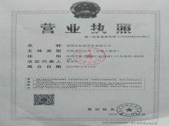 深圳市海盈劳务有限公司证照略缩图
