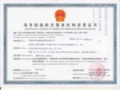 青岛青远华国际船舶管理有限公司证照略缩图