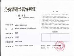 南京风平船务无限公司证照略缩图