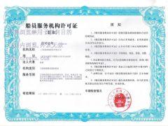 上海爱琦特船务有限公司证照略缩图