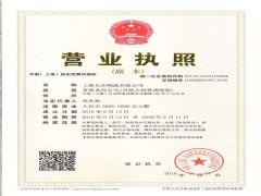 上海长阳物流有限公司证照略缩图