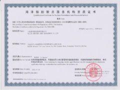 大连晟华船舶管理有限公司证照略缩图