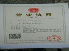 重庆晟睿鑫船务有限公司证照略缩图