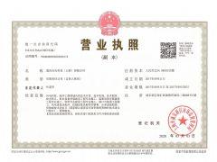 晟治�L�科技(上海)有限公司�C照略�s�D
