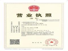 上海航荣船务无限公司证照略缩图