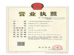 上海华洋海事科技发展有限公司证照略缩图