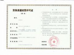 天津三合汇众科技有限公司证照略缩图
