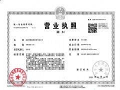 南通华鲲船舶科技有限公司证照略缩图