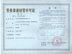 青岛仕海船舶管理有限公司证照略缩图