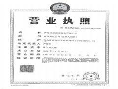 青岛世浦海事服务有限公司证照略缩图
