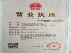上海彭飞船务咨询有限公司证照略缩图
