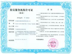 青岛顺兴国际船舶管理有限公司证照略缩图