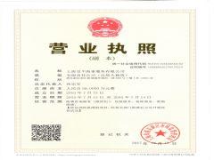 上海昱平海事服务有限公司证照略缩图
