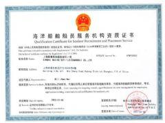 上海森海海事服务有限公司证照略缩图