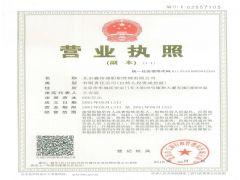 北京鑫裕盛船舶管理无限公司证照略缩图