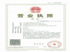 北京鑫裕盛船舶管理有限公司大连办事处证照略缩图
