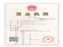 北京鑫裕盛船舶管理有限公司上海分公司证照略缩图