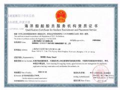 上海中船海员管理有限公司证照略缩图