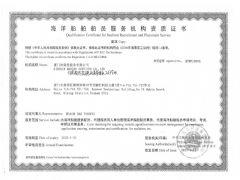 厦门兴诺信船务有限公司证照略缩图