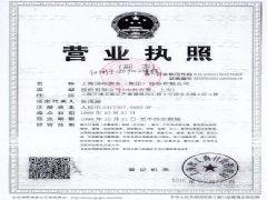 上海国际港务(集团)股份有限公司证照略缩图