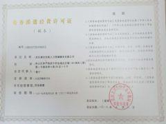 武汉盛世佳航人力资源服务有限公司证照略缩图