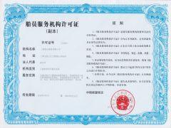 上海思众船务有限公司证照略缩图