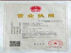 苏能海运(上海)有限公司证照略缩图