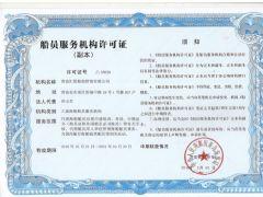 青岛汇阳船舶管理无限公司证照略缩图