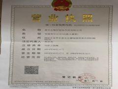 惠安县顺信船务代理有限公司证照略缩图