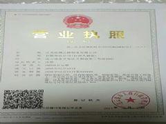 江苏丝绸之路船务有限公司证照略缩图