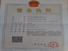 连云港林海船务有限公司证照略缩图