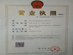 深圳市海源国际船务有限公司证照略缩图