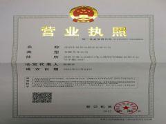 深圳市海邦达船务有限公司证照略缩图