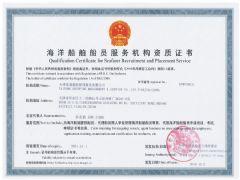天津泰通船舶管理服务有限公司证照略缩图