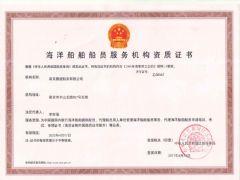 南京腾波船务有限公司证照略缩图
