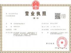 天津市旭日海运有限公司证照略缩图